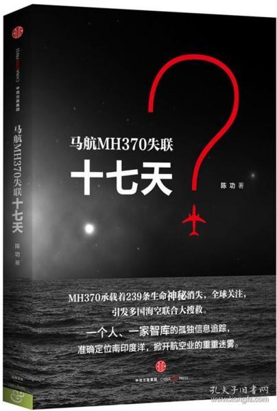 马航MH370失联十七天