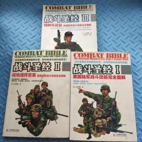战斗圣经:美国陆军战斗技能完全图解、战地指挥官篇、特种作战篇(共3册合售)