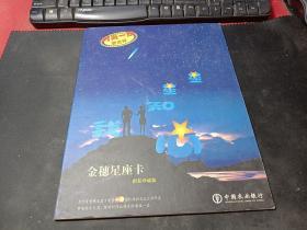 中国农业银行:金穗星座卡(全12张)