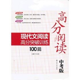 高分阅读:现代文阅读高分突破训练100篇(中考版)
