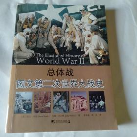 总体战:图文第二次世界大战史