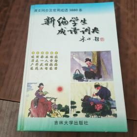 新编学生成语词典(5-1)