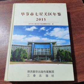 毕节市七星关区年鉴2015