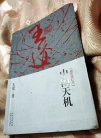 中国天机·最新修订本