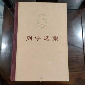 列宁选集 1-4卷.