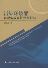 污染环境罪客观构成要件要素研究