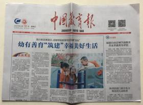 中国教育报 2021年 4月18日 星期日 第11403期 今日4版 邮发代号:1-10