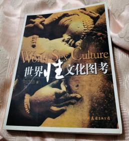 世界性文化图考(2005一版一印)