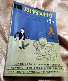 如何对付小人(1999一版一印4000册)
