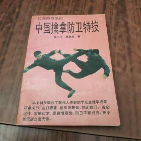 中国擒拿防卫特技(5-1)
