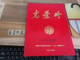1992年光荣册---邯郸市劳动模范先进生产【工作】者表彰大会