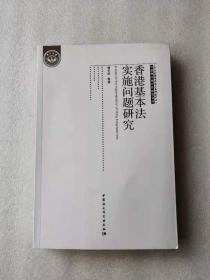 正版当天发货 粤港澳区域合作研究文丛:香港基本法实施问题研究