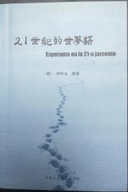 21世纪的世界语