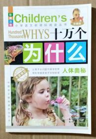 小学语文新课标阅读丛书:十万个为什么(彩图注音)人体奥秘  珍藏版