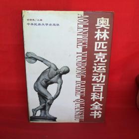 奥林匹克运动百科全书(松坡学社吕翊国签名)