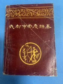 中国民间文学集成四川卷 成都市庆县卷