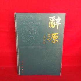 辞源:1—4合订本(修订本)