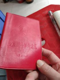 厦门大学文革*反派纪念册《反复辟斗争纪念册》