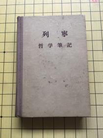 列宁 哲学笔记 【一版一印 硬精装】