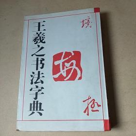 王羲之书法字典
