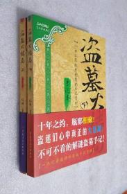盗墓大结局:十年之约(上下)【手记本】