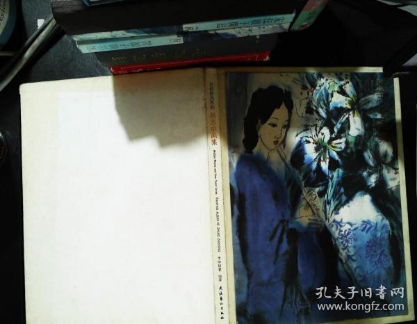 张志中画集 精装【书角有磨损】