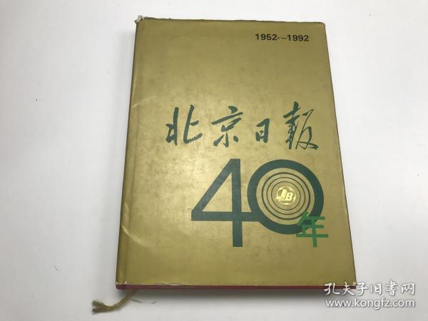北京日报40年(1952——1992 )
