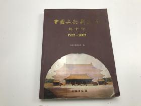 中国文物研究所七十年 1935-2005