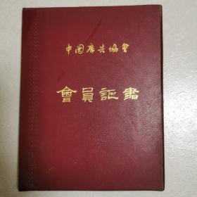 中国广告协会:会员证书
