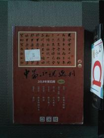中篇小说选刊 文学双月刊 2018.4