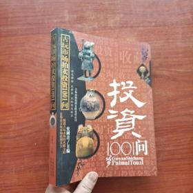古玩收藏基础知识100例