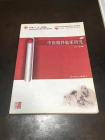 中医眼科临床研究
