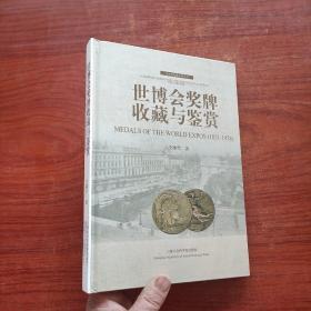 世博会奖牌收藏与鉴赏(作者签名)