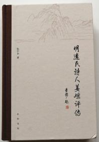 《明遗民诗人姜埰评传》