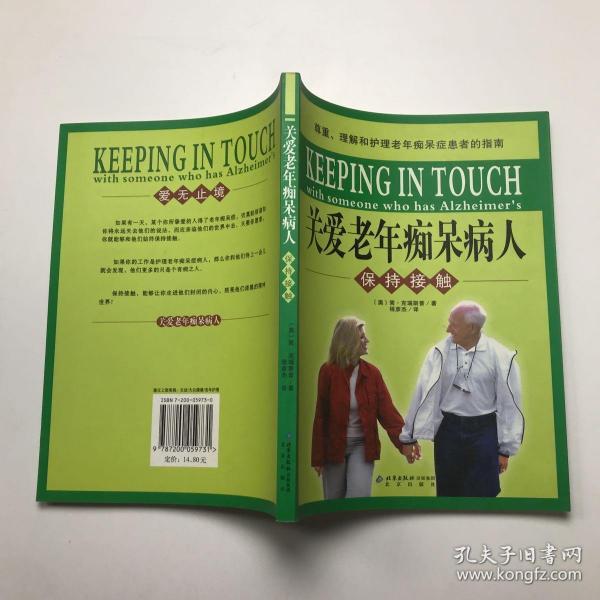 关爱老年痴呆病人:保持接触