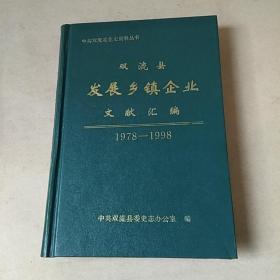 双流县发展乡镇企业文献汇编(1978-1998)