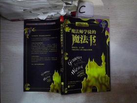 魔法师学徒的魔法书 上卷