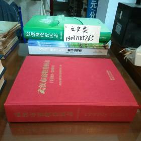 武汉市畜牧兽医志:1949-2009(库存书。大十六开硬精装。包正版现货)