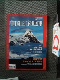 中国国家地理 2021.03