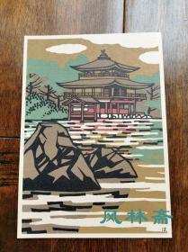 《鹿苑寺金阁》井堂雅夫 木版画明信片之3 京都古建筑与日式园林代表 装饰小画