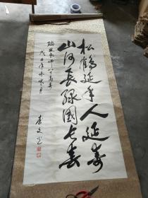 巨幅松鹤延年书法一轴