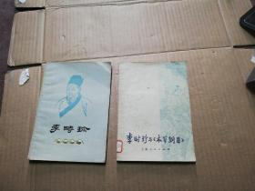 李时珍 +李时珍与《本草纲目》(2册合售)有划线