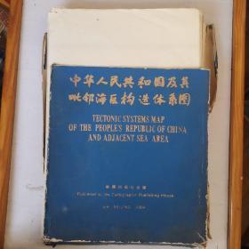 中华人民共和国及其毗邻海区构造体系图(9张全)