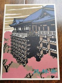 《清水寺舞台》井堂雅夫 木版画明信片之7 京都名胜 日本古建筑国宝