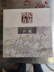 学院力量 : 当代实力派画家作品集. 尹虹