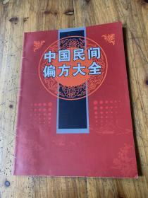 5515:中国民间偏方大全 各种慢性病实用偏方18张一册