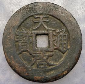 农村收来的,古钱币收藏, 天启通 宝背府