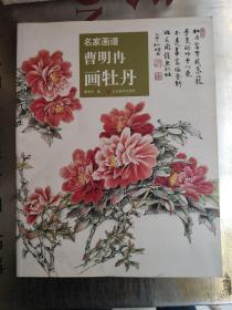 名家画谱:曹明冉画牡丹