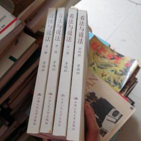 看法与说法 全四册 一版一印