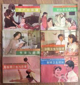 婚育知识画册《妇女常见病防治》《孕期卫生与保健》《新婚卫生须知》《围产期保健》《节育与避孕》《青春期卫生与恋爱》共6本合售